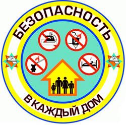 Безопасность в каждый дом. Акция МЧС