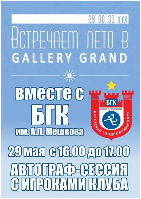 Автограф сессия с игроками клуба БГК имени Мешкова 29 мая с 16 до 17