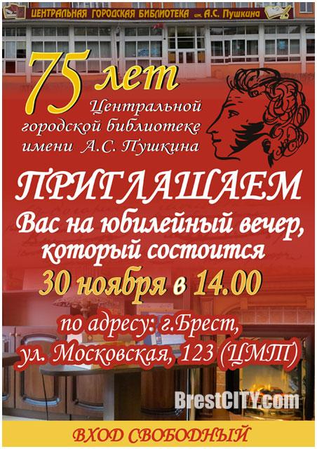 75 лет Центральной городской библиотеки Пушкина