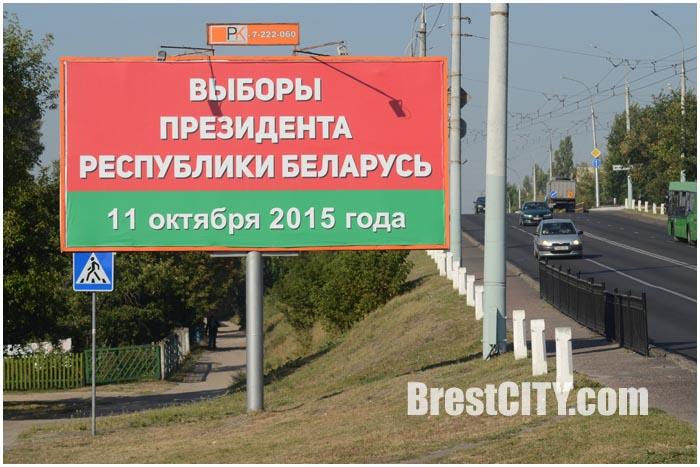 Выборы в Беларуси. Билборд в Бресте
