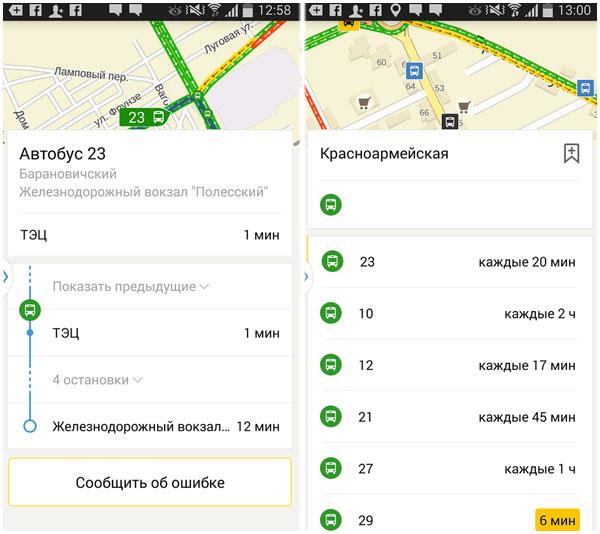 Расписание автобусом в приложении Яндекс. Транспорт