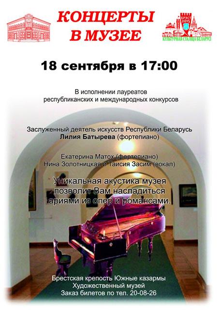 Музыкальные пятницы в художественном музее Брестской крепости