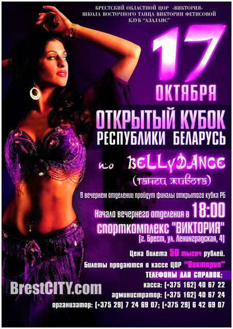Соревнования по танцам живота в Бресте 17 октября 2015