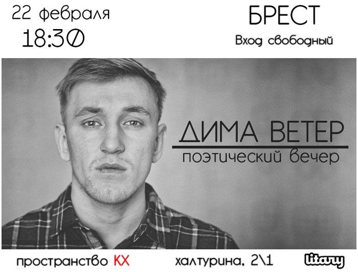 Дима Ветер. Вечер Поэзии в Бресте