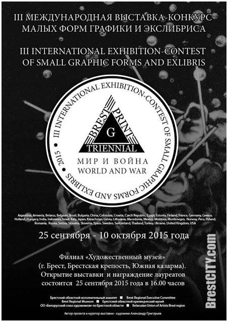Выставка графики в Бресте