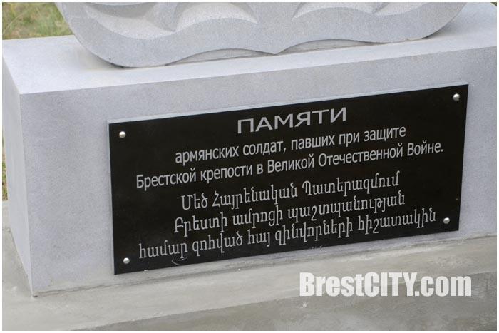 Хачкар памяти армянских солдат, павших при защите Брестской крепости