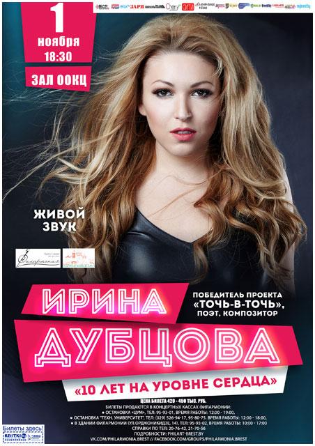 Ирина Дубцова. Концерт в Бресте