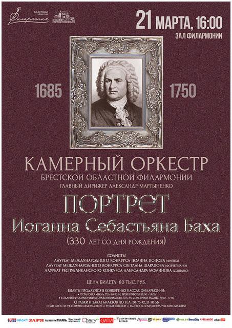 Камерный оркестр Брестской областной филармонии