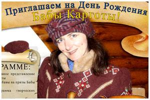 День рождения бабы Карготы в Беловежской пуще