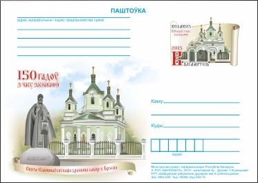 Почтовая карточка Свято-Симеоновский кафедральный собор в Бресте