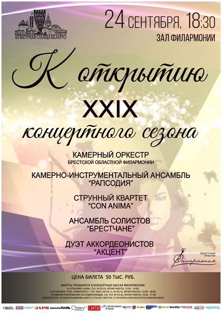 Открытие 29 концертного сезона в Бресте