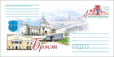 Белпочта выпустила конверт Брест - культурная столица Беларуси