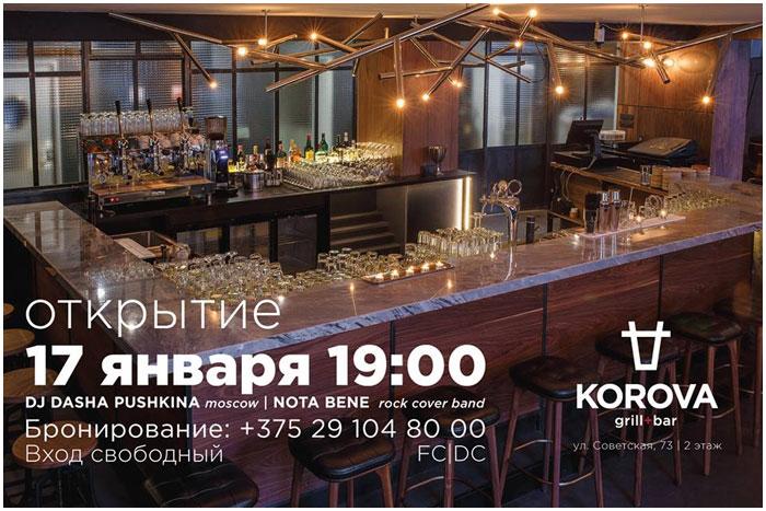 Гриль-бар на Советской в Бресте. Корова