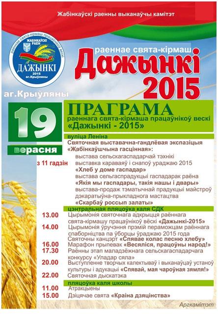 Районные дожинки в деревне Кривляны Жабинковского района
