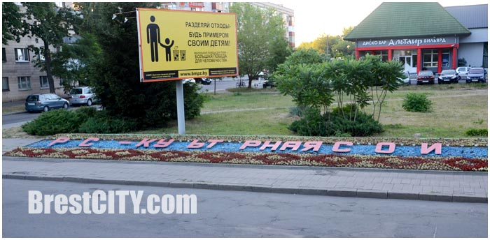 Брест культурная столица осталась без букв
