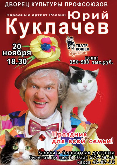 Юрий Куклачев и театр кошек приедет в Брест