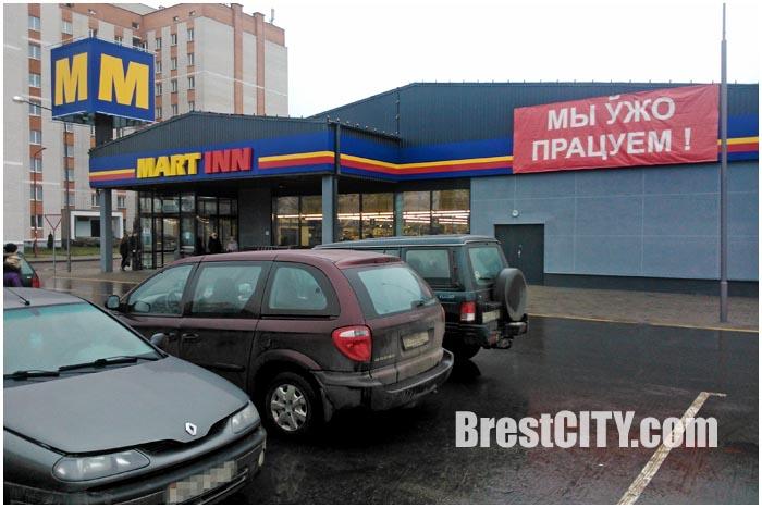 Магазин Мартинн в Бресте на Пушкинской