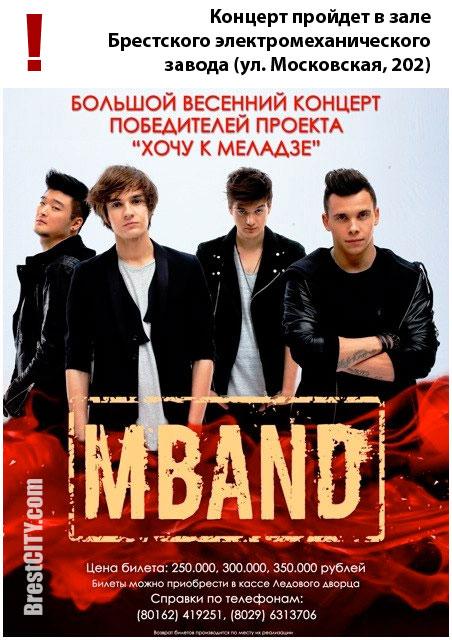 Концерт группы Меладзе MBAND