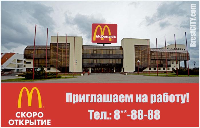 Макдональдс в Бресте приглашает на работу