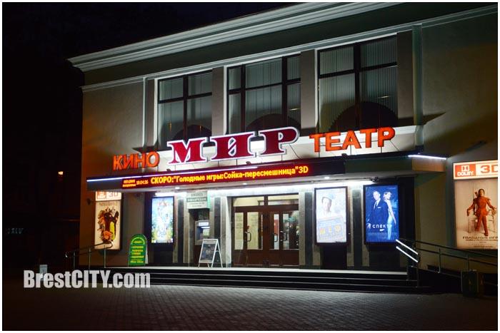 Кинотеатр Мир в Бресте