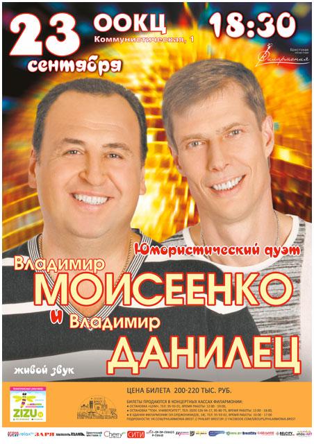 Юмористический дуэт Владимир Моисеенко и Владимир Данилец