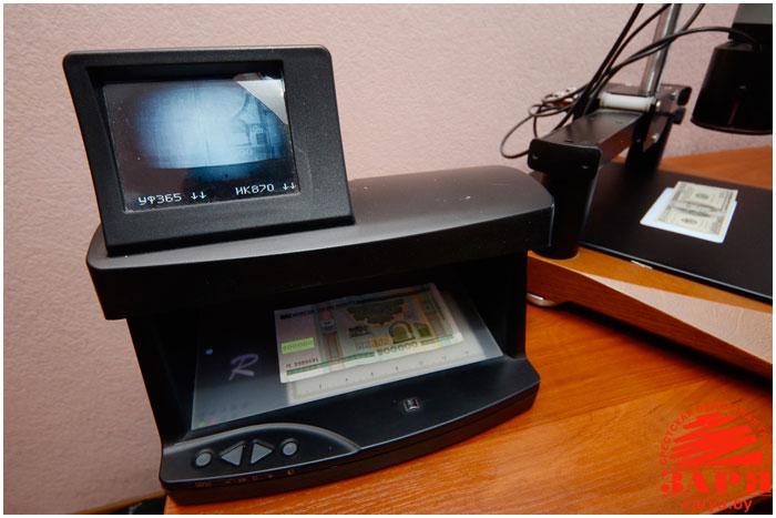 Проверка денежных знаков на подлинность ультрафиолетом