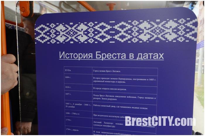 В Брест появился троллейбус-музей