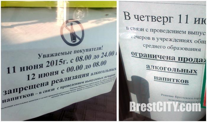 День трезвости в Бресте 31 мая 2014