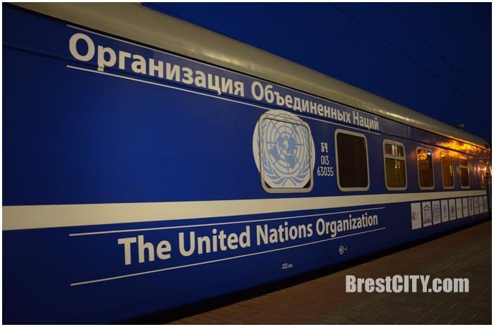 Поезд ООН-70