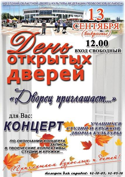 День открытых дверей во Дворце культуры Профсоюзов Бреста