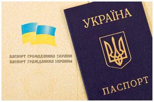 Паспорт украинца. Лицевая сторона с гербом