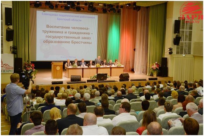 Августовский педсовет в Бресте 2015