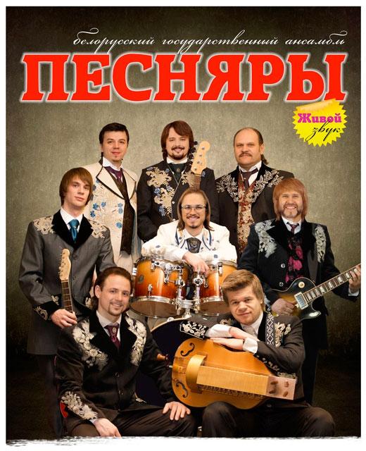 Ансамбль Песняры в Бресте 24 февраля 2014