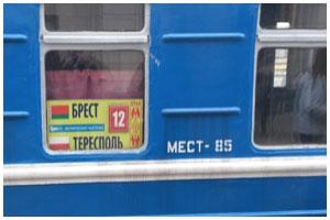 Поезд Тересполь-Брест