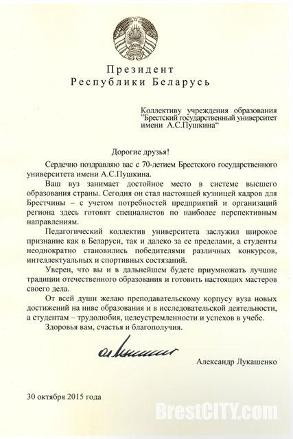 Поздравление Лукашенко брестскому универу с 70-летием