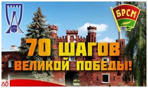 Патриотический проект БРСМ 70 шагов великой победы