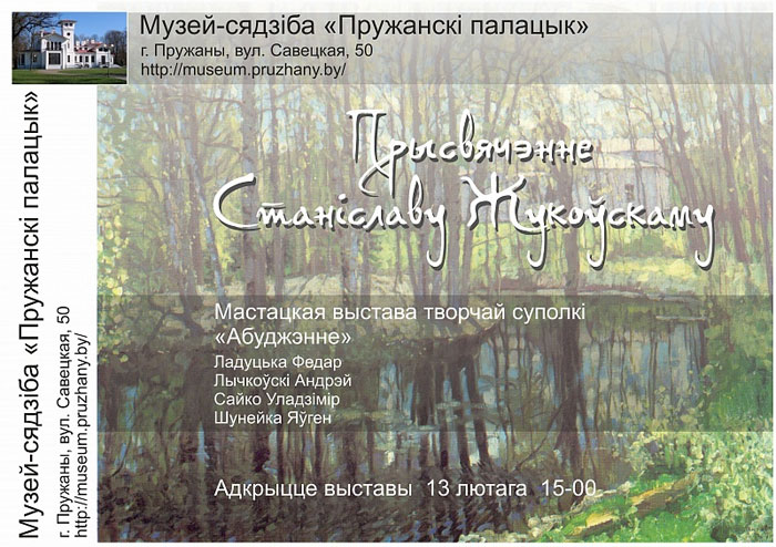 Выставка «Прысвячэнне Станіславу Жукоўскаму» в Пружанах