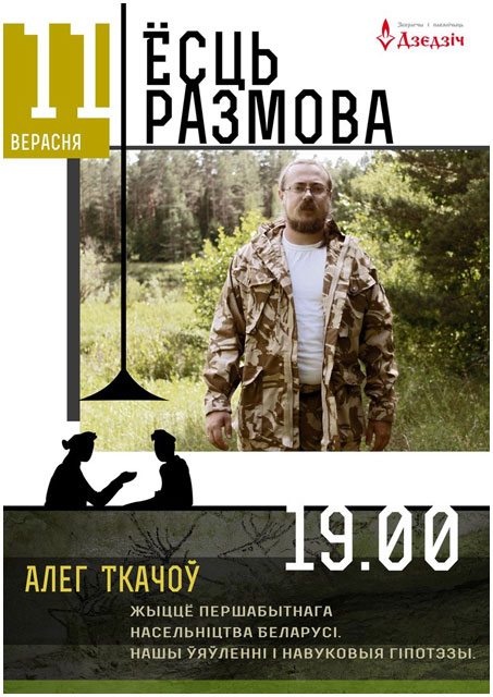 Лекция о первобытном строе на территории современной Беларуси