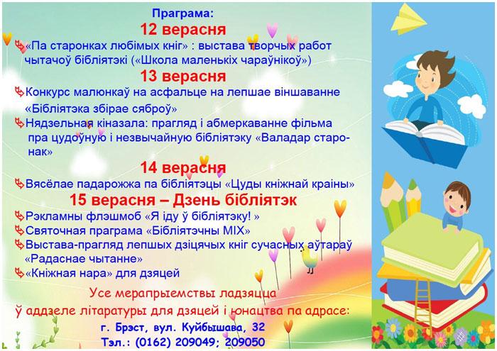 Акция Брестской областной библиотеки Читающие дети