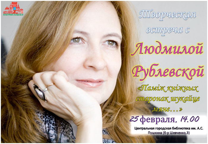 Людмила Рублевская в Бресте. Творческая встреча в Бресте