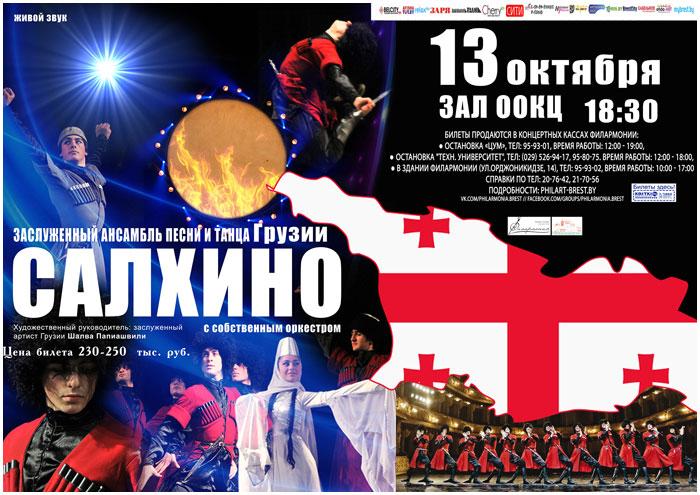 Ансамбль песни и танца Грузии Салхино