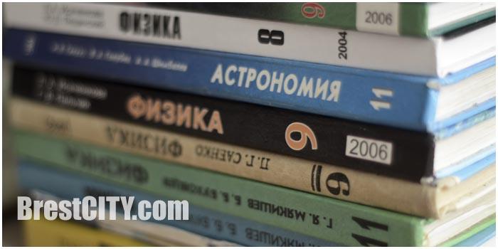 Школьные учебники по физике и астрономии