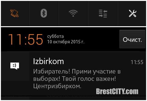 СМС сообщение от Центризбиркома с приглашением на выборы президента