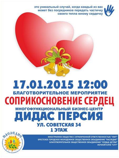 Соприкосновение сердец. Мероприятие в Бресте 17 января 2015