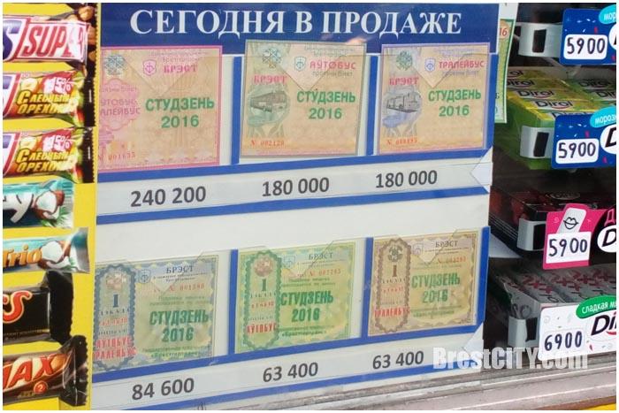 В Бресте подорожали талоны. С 24 декабря по 4 тысяч рублей