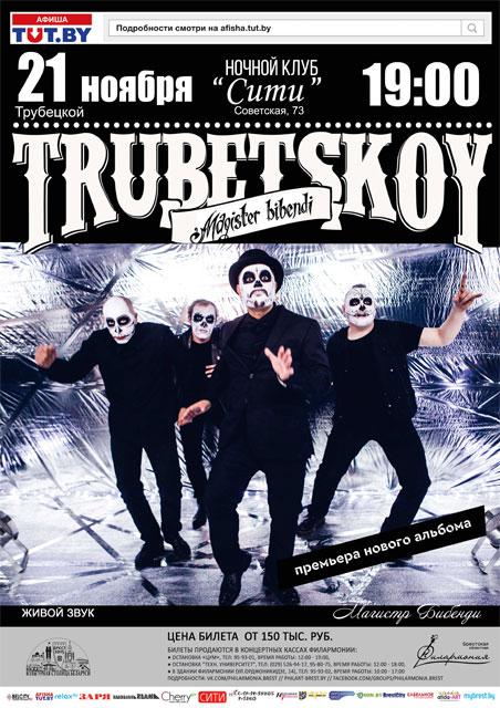 Группа Трубецкой с презентацией нового альбома