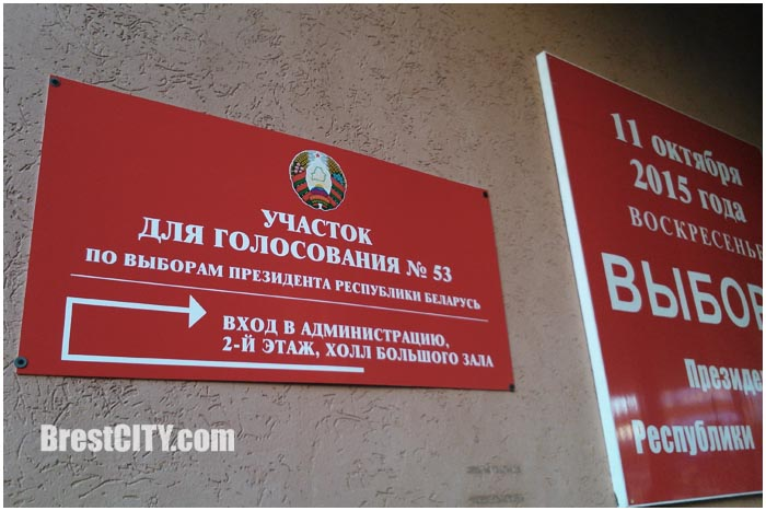 Выборы в Беларуси. Участок для голосования