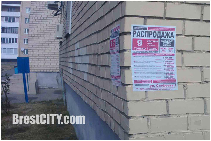 Расклейка уличных рекламных объявлений