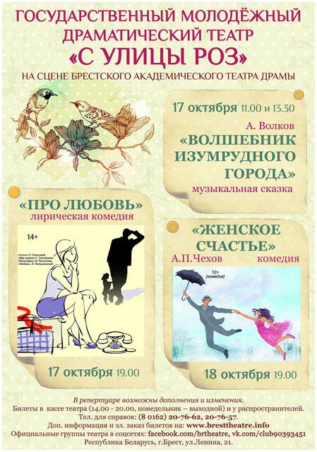 Гастроли Кишиневского театра в Бресте. Программа