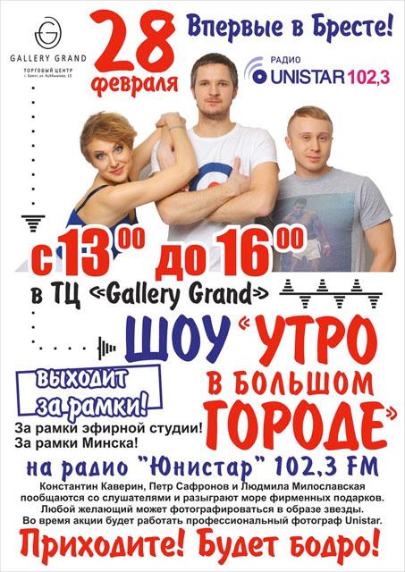 Радио Юнистар в Бресте в торговом центре Галерея Гранд